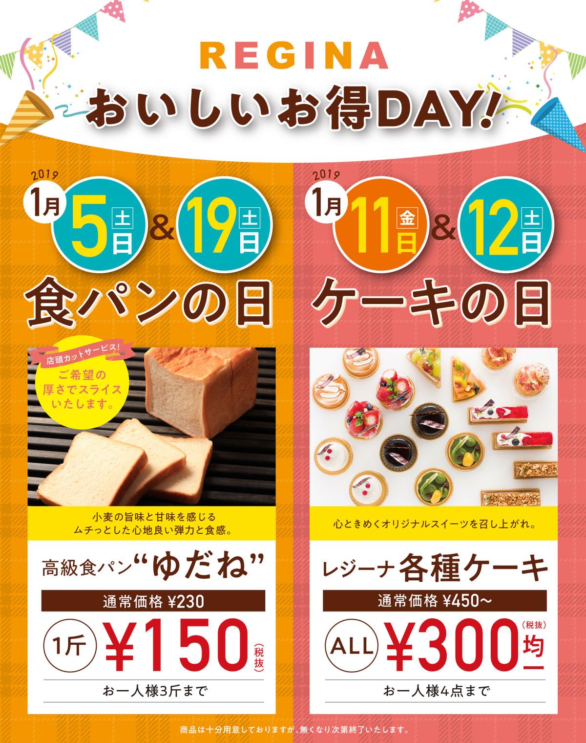 1月5日(土)と1月19日(土)は食パンの日! なんと1斤150円!