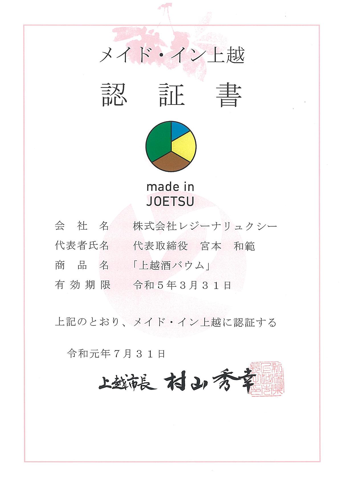 madeinzyoetsu_a4